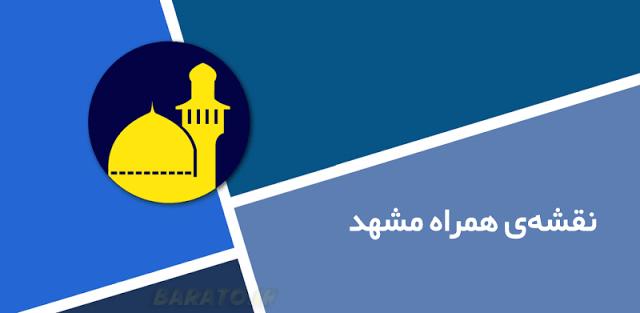 دانلود Mashhad Map نقشهی همراه مشهد برای اندروید
