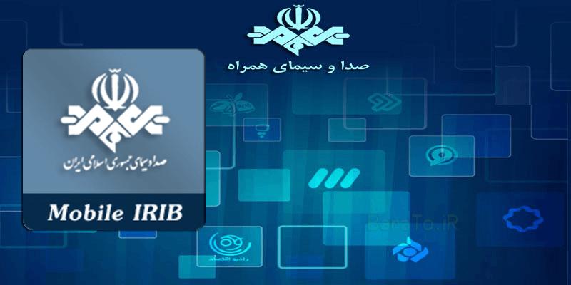 دانلود MOBILE IRIB اپلیکیشن صدا و سیمای همراه برای اندروید