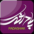 دانلود Padashak 1.7.1 اپلیکیشن پاداشک برای اندروید