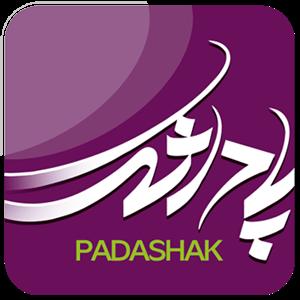 دانلود Padashak 1.5.0 اپلیکیشن پاداشک برای اندروید