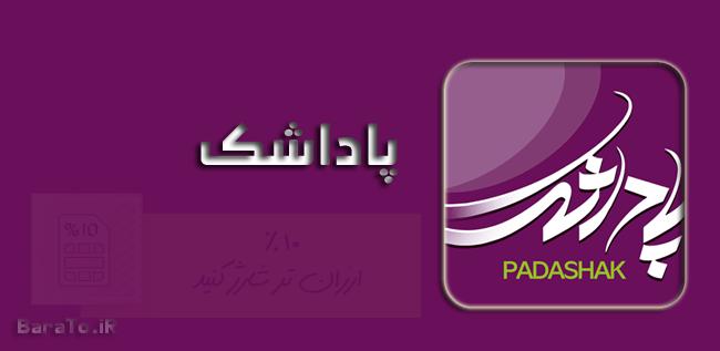 دانلود Padashak اپلیکیشن پاداشک برای اندروید