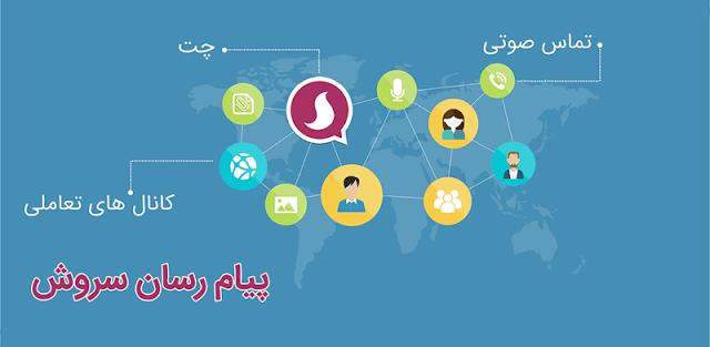 دانلود Soroush Messenger 1.2.0 مسنجر پیام رسان سروش برای اندروید