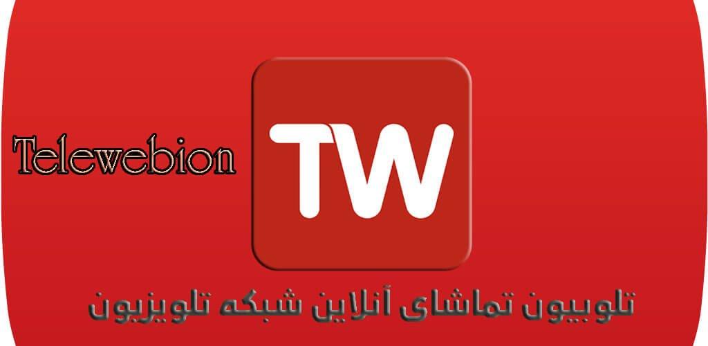 دانلود Telewebion 2.6.2 تلوبیون تماشای آنلاین شبکه تلویزیون برای اندروید