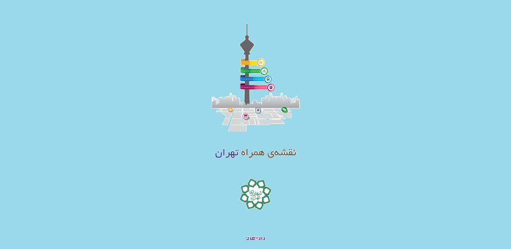 دانلود Tehran Map 5.6.0 نقشهی همراه تهران برای اندروید