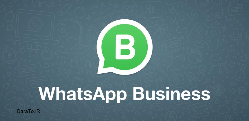دانلود WhatsApp Business 0.0.98 واتس اپ بیزینس برای اندروید