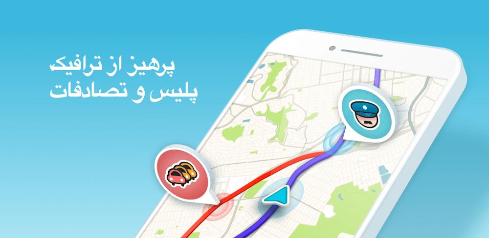 دانلود Waze 4.52.2.2 نسخه جدید مسیریاب ویز فارسی و اصلی برای اندروید