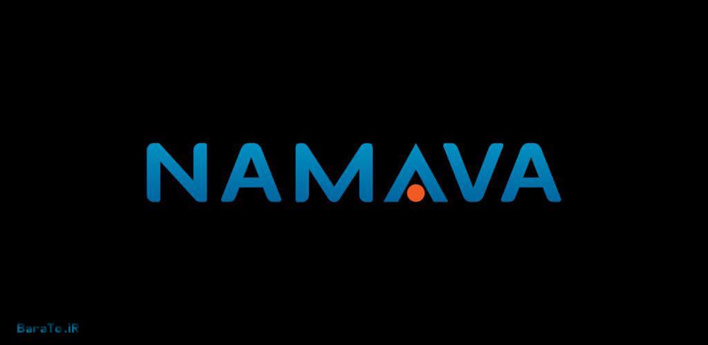 دانلود Namava 1.4.3 اپلیکیشن نماوا برای اندروید