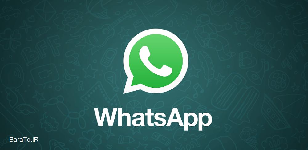 دانلود WhatsApp 2.17.436 نسخه جدید واتس اپ برای اندروید