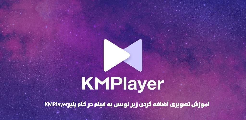 آموزش تصویری تغییر زبان فیلم دو زبانه با کام پلیر KM Player اندروید