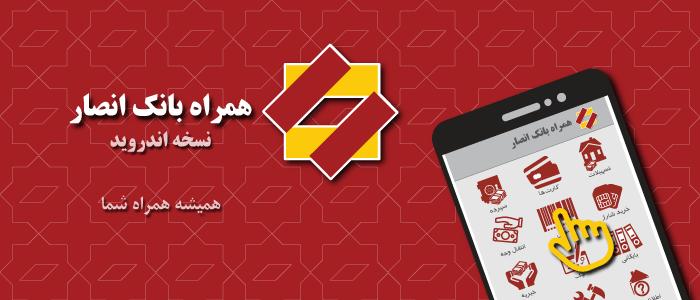 دانلود Ansar Mobile Bank اپلیکیشن همراه بانک انصار برای اندروید