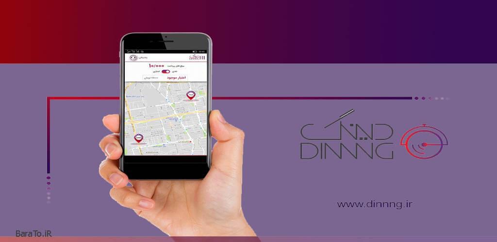 دانلود DINNNG اپلیکیشن دینگ تاکسی یاب آنلاین برای اندروید