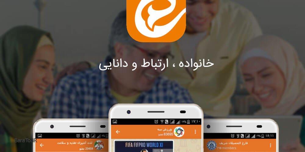 دانلود Eitaa پیام رسان و اپلیکیشن ایرانی ایتا برای اندروید