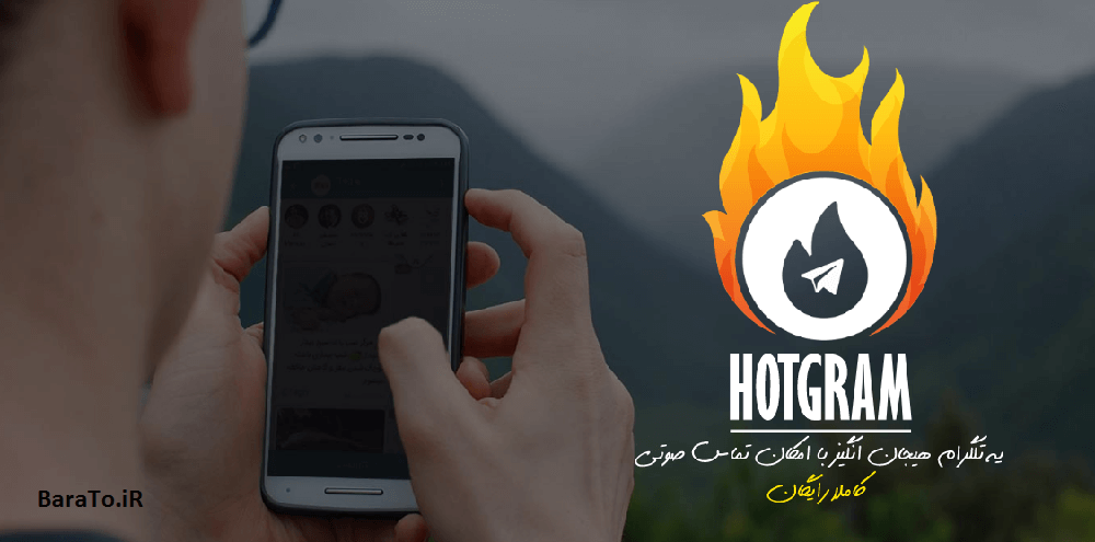 دانلود Hotgram هاتگرام تلگرام پیشرفته برای اندروید