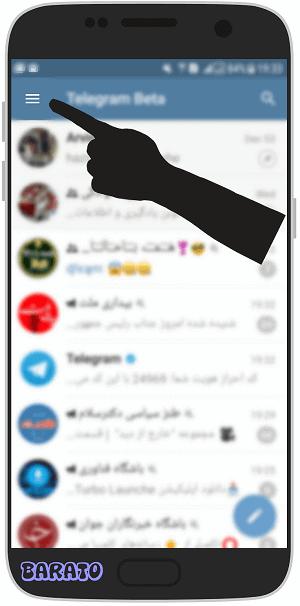 آموزش تصویری حذف اکانت دوم از تلگرام در اندروید