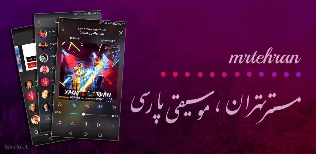 دانلود MrTehran 4.0.3 اپلیکیشن مستر تهران آهنگ جدید برای اندروید
