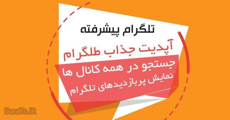 دانلود Telegram Talaei اپلیکیشن تلگرام طلایی طلگرام برای اندروید