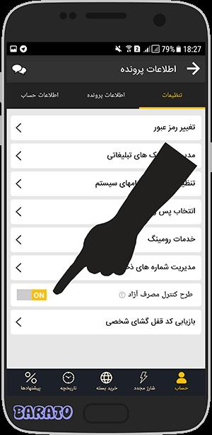 آموزش مای ایرانسل MyIrancell غیر فعال سازی اینترنت ایرانسل در اندروید