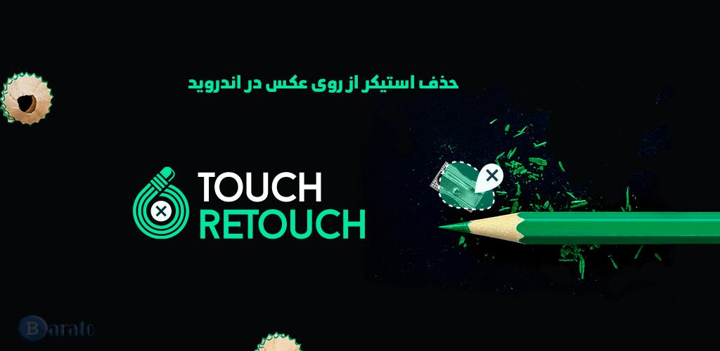 آموزش TouchRetouch تاچ ریتاچ حذف استیکر از روی عکس در اندروید + اشیاء