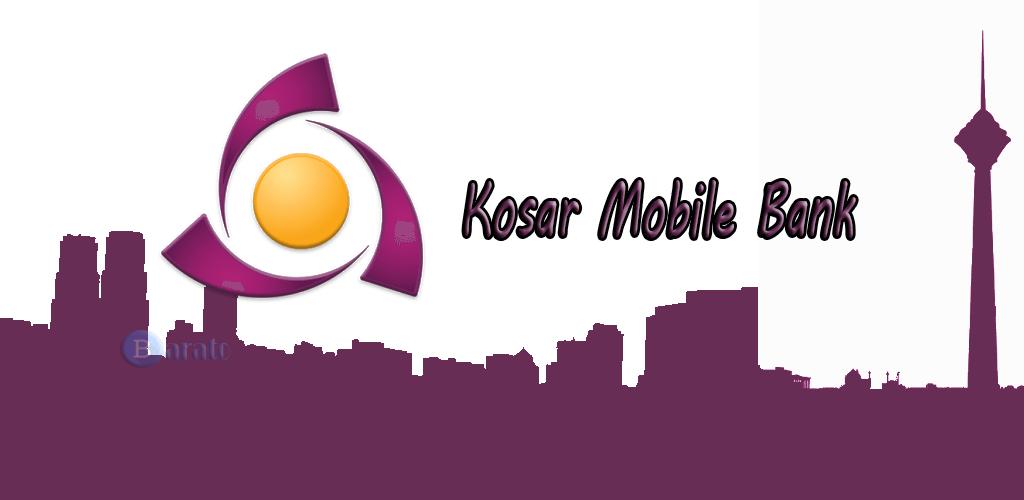 دانلود Kosar Mobile Bank 1.3.1 موبایل بانک کوثر برای اندروید