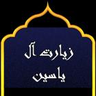 دانلود Ale Yasin 1.0.4 اپلیکیشن زیارت آل یاسین صوتی برای اندروید + متن