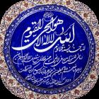 دانلود Ayatolkorsi 10.0.0 اپلیکیشن آیت الکرسی صوتی برای اندروید + متن