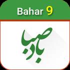 دانلود BadeSaba 9.0.5 تقویم اذان گو باد صبا بهار 1397 برای اندروید