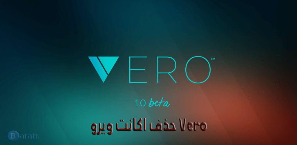 آموزش تصویری حذف اکانت ویرو Vero در اندروید - ورو