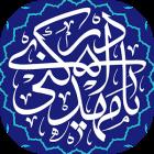 دانلود Dua Ahd 12.0.0 اپلیکیشن دعای عهد صوتی برای اندروید