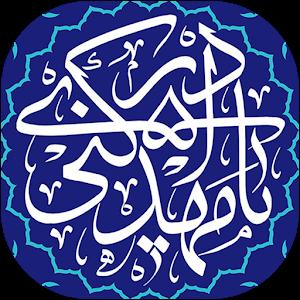 دانلود Dua Ahd 1.5 اپلیکیشن دعای عهد صوتی برای اندروید