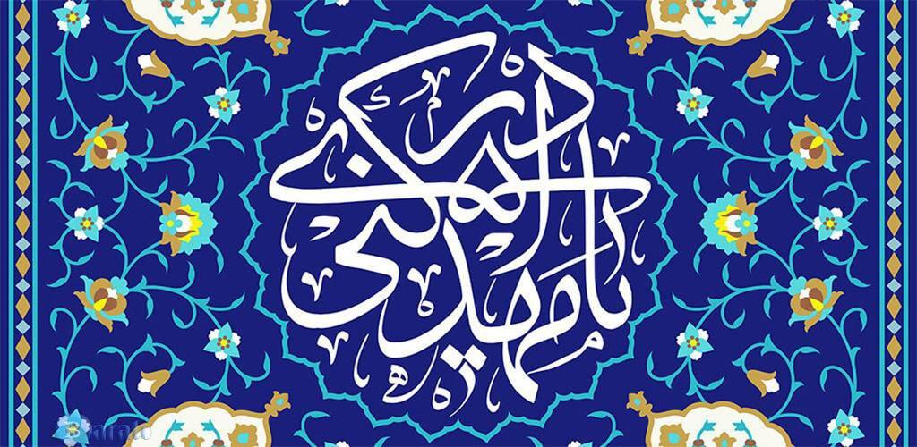 دانلود Dua Ahd 1.4 اپلیکیشن دعای عهد صوتی برای اندروید