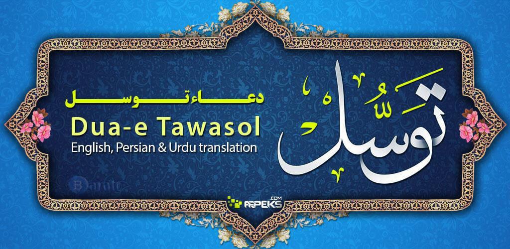 دانلود Dua Tawassul 1_w3 اپلیکیشن دعای توسل صوتی برای اندروید