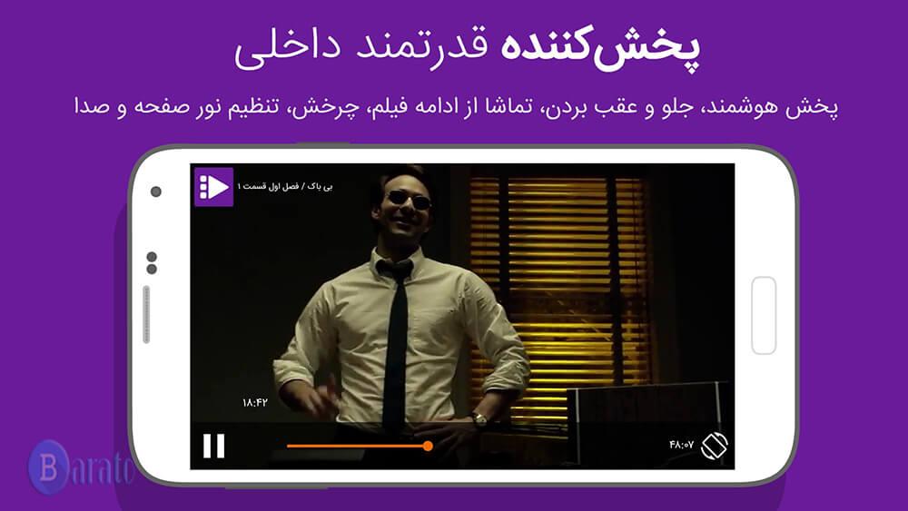 دانلود Filmaa 7.1.2 فیلما تماشای آنلاین فیلم و سریال برای اندروید