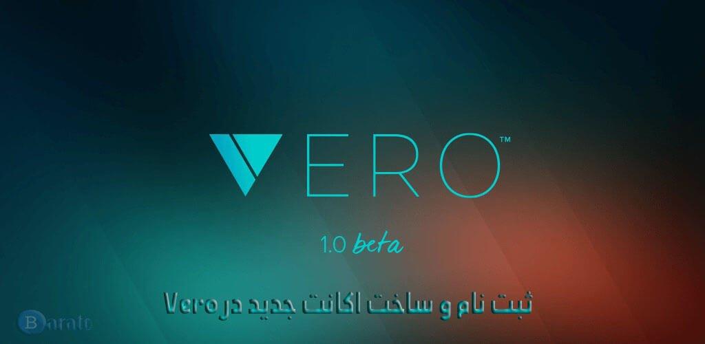 آموزش ویرو Vero ثبت نام و ساخت اکانت جدید در اندروید - ورو