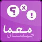 دانلود Hezar Moama 2.5 برنامه هزار معما و چیستان برای اندروید