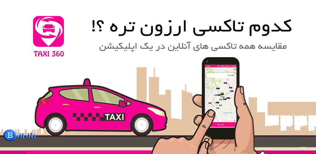 دانلود Taxi360 نسخه جدید اپلیکیشن تاکسی 360 برای اندروید