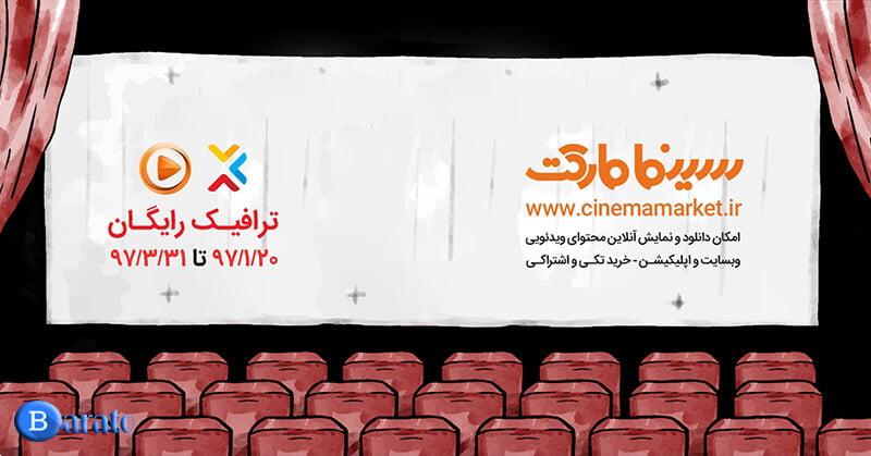 دانلود CinemaMarket 1.0.25 نسخه جدید اپلیکیشن سینمامارکت برای اندروید