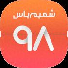 دانلود Shamim Yas 5.6 نسخه جدید تقویم فارسی شمیم یاس 98 برای اندروید