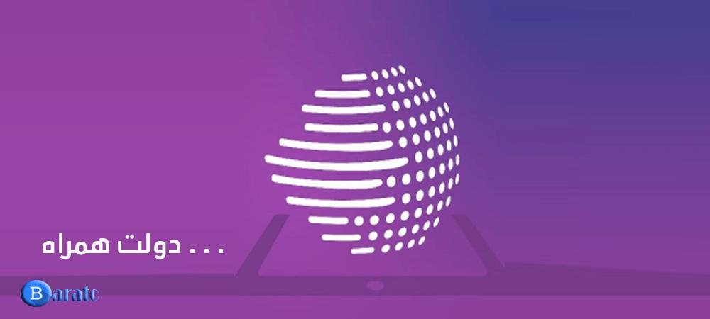 دانلود Dolat Hamrah 2.0.1 اپلیکیشن دولت همراه برای اندروید