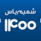 دانلود Shamim Yas 8.3 نسخه جدید تقویم فارسی شمیم یاس 99 برای اندروید