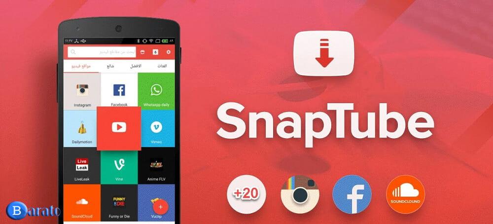 دانلود SnapTube 4.38.0.29 نسخه جدید اسنپ تیوب دانلود مستقیم از یوتیوب اندروید
