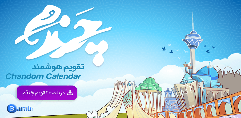 دانلود Chandom 1.8 نسخه جدید تقویم اذان گو چَندُم برای اندروید