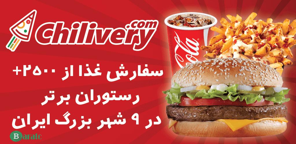 دانلود Chilivery 2.4.13 چیلیوری سفارش آنلاین غذا برای اندروید