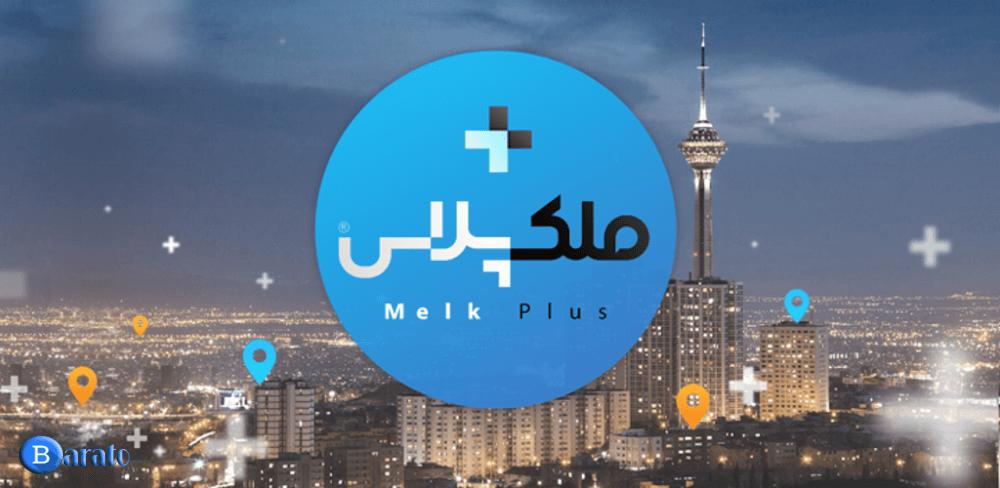 دانلود MelkPlus 1.0.5 ملک پلاس خرید و فروش ملک در اندروید