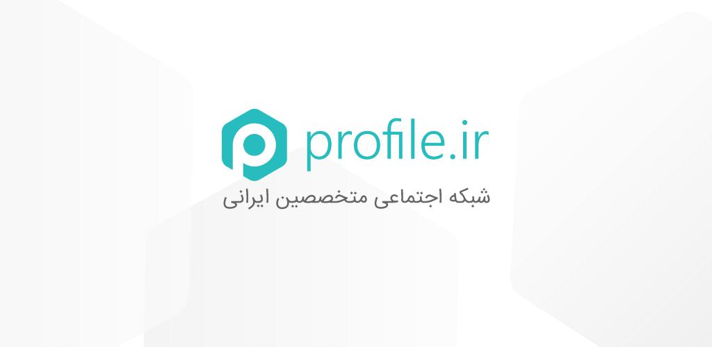 دانلود Profile 1.4.2001 نسخه جدید شبکه اجتماعی ایرانی پروفایل برای اندروید