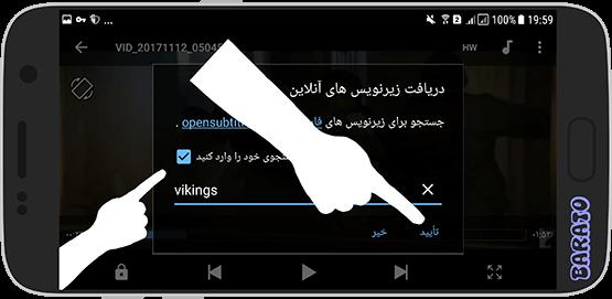 آموزش دانلود زیر نویس آنلاین در MX Player اندروید