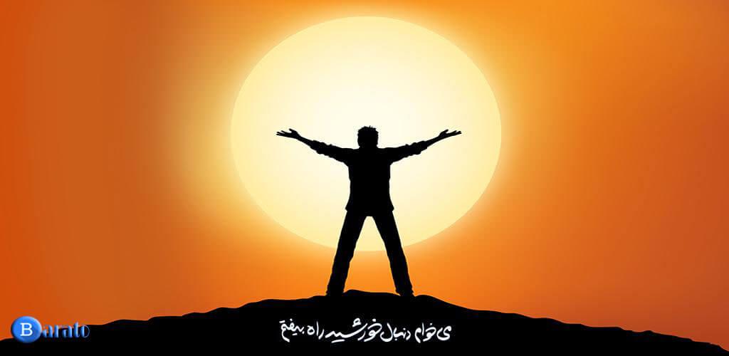 دانلود Khorshid نسخه جدید اپلیکیشن خورشید برای اندروید