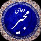 دانلود Mojir 1.0 اپلیکیشن دعای مجیر صوتی برای اندروید