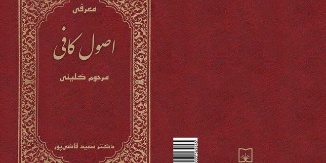 دانلود Osool Kafi اصول کافی فارسی برای اندروید