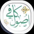 دانلود Osool Kafi 1.0.2 اپلیکیشن اصول کافی فارسی برای اندروید