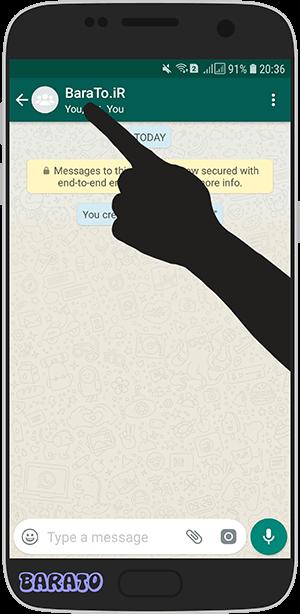 آموزش تصویری ساخت لینک برای کانال واتس اپ اندروید + تغییر لینک کانال واتساپ